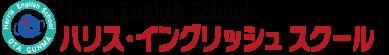 太田市 藪塚の英会話教室 外国人教師が幼児から成人までレッスン ハリス・イングリッシュスクール